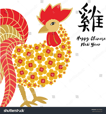 Chinese New Year Invitation Card Chinese New Year Background2017 New Year Stock Vector 561078046