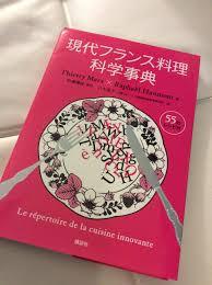 cuisine innovante le répertoire de la cuisine innovante au japon raphaël haumont