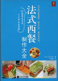 livre cuisine fran ise mise en abyme mon livre de cuisine française en chinois 法式西餐