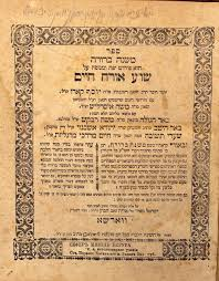 mishnah berurah מורשת מכירות פומביות mishna berura part two mugeh in the