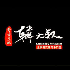 cuisiner pois cass駸 韓大叔한국오빠正宗韓式烤肉專門店 首页 桃园区 菜单 价格 餐厅点评