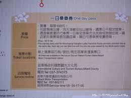 passe c稈le bureau 玩 苗栗 七周年 date 第一日 南庄 c est moi wenwen 痞