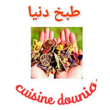 dounia cuisine طبخ دنيا cuisine dounia