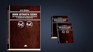 Bench Program Meet My New Book 600 Pages About Bench Press Sheiko