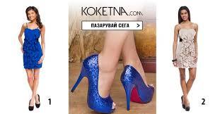 koketna rokli unleash your inner http www koketna dresses рокли