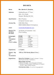 9 job biodata format park attendant