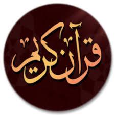download mp3 al quran dan terjemahannya download mp3 al quran terjemahan 30 juz 34 1 apk com
