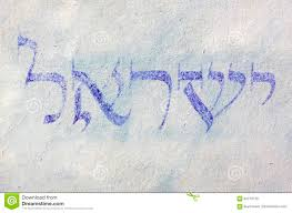 country name israel jisra el yisra el stock illustration