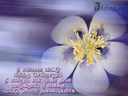 Feeling Of Love Quotes by Sad Love Quotes In Tamil Photos Wallpapers Tamil Killinglines Com