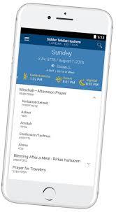 chabad siddur siddur app linear edition a smart siddur with alerts and