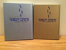 mishkan t filah a reform siddur it is up to us an alternative aleinu in mishkan hanefesh