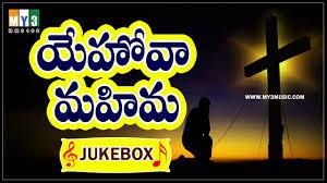 best christian worship songs best christian worship songs of all time yesu mahima telugu