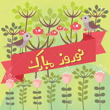 norooz cards farsi iranian new year greetings happy nowruz message in farsi