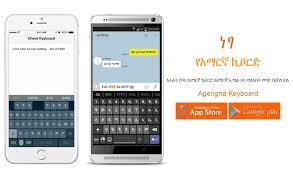 free amharic font download washra fonts ነጻ የአማርኛ ፊደሎች