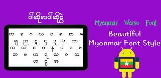 myanmar font apk free myanmar warso font v1 0 apk ht3tzn4ing