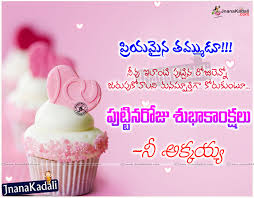 telugu best birthday quotes and wishes greetings cards here is