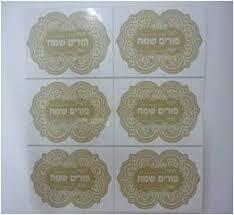 purim stickers happy purim stickers gold