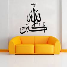 online get cheap plastic word aliexpress com alibaba group 50 70cm hot carved black words wall stickers the muslin religion word pattern stickers adesivo