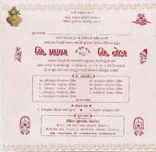 wedding invitation card matter in gujarati popular wedding