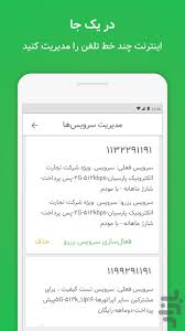 fibernet download install android apps cafe bazaar