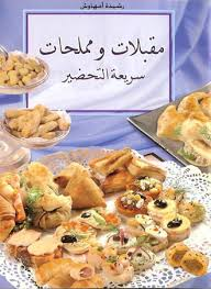 livre de cuisine gratuit livres a telecharger en arabe et en francais à voir
