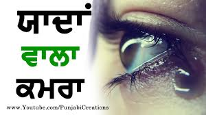 Yaadan Wala Kamra Heart Touching Punjabi Shayari For Whatsapp