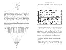 dictionary of ancient magic words and spells from abraxas to zoar