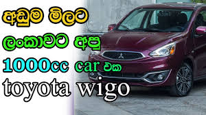 toyota cars price list 1000cc car toyota wigo අඩ ම ම ලට ල ක වට අප