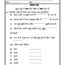 hindi grammar opposite words in hindi class 3 pinterest