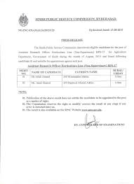 Physiotherapy Resume Samples Pdf by Sindh Public Service Commission