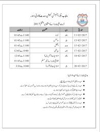 paper pattern grade 8 revised date sheet for grade 8 pec examination 2017 notification pk