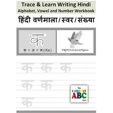 trace learn writing hindi alphabet vowel number workbook
