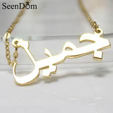 Customized Name Necklace Aliexpress Com Buy Custom Personalized Arabic Name Choker Gold