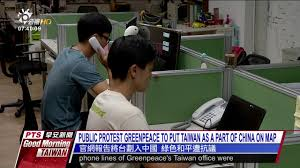 China On Map by Public Protest Greenpeace To Put Taiwan As A Part Of China On Map