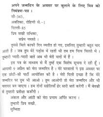 invitation letter for birthday party to friend in hindi wedding