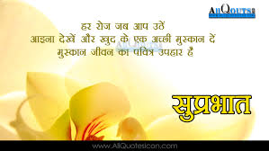 quotes images shayari hindi good morning shayari pictures best subhodayam greetings