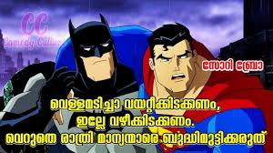 Batman Superman Meme - batman vs superman malayalam comedy troll hollywood