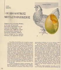 biological transmutations biologische transmutation kervran