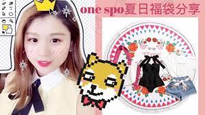one spo yumiko 日本one spo夏日福袋试穿分享 japanese lucky bags one