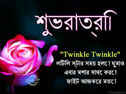 quotes on good morning in bengali good night bengali pictures images