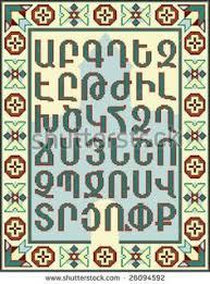 armenian alphabet coloring pages armenian alphabet simple standard hayastan հայաստան