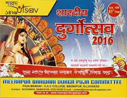 Invitation Card For Pooja Durga Puja Calendar 2016 Meerapur Barwari Durga Puja Committee