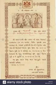 royal wedding invitation ddr78441 royal wedding invitation 11 may 1946 mayapadar saurashtra