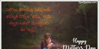 happy mothers day wallpapers happy mother u0027s day wallpapers telugu archives oye quotes com