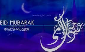 eid ul adha cards free eid ul fitr ecards greeting cards 2018