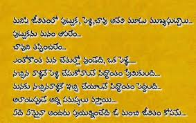 marriage quotations in telugu quotes on marriage with photos quotes wallpapers
