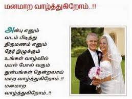 wedding wishes in tamil marriage wishes quotes in tamil ordinary quotes