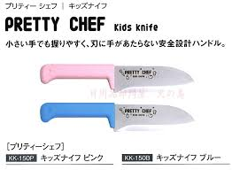 childrens kitchen knives fbird rakuten global market is a pretty chef kidsknife pink kk