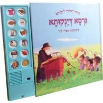 chabad siddur nusach ari chabad siddurim סידורים siddurim tefillah prayer