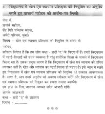 Format For A Complaint Letter by Complaint Letter Format To Police Station In Marathi Resume